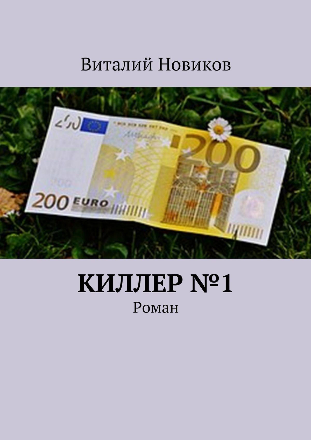 Виталий Новиков Киллер №1. Роман виталий новиков графоман роман isbn 9785447489861