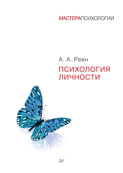 Артур Реан Психология личности