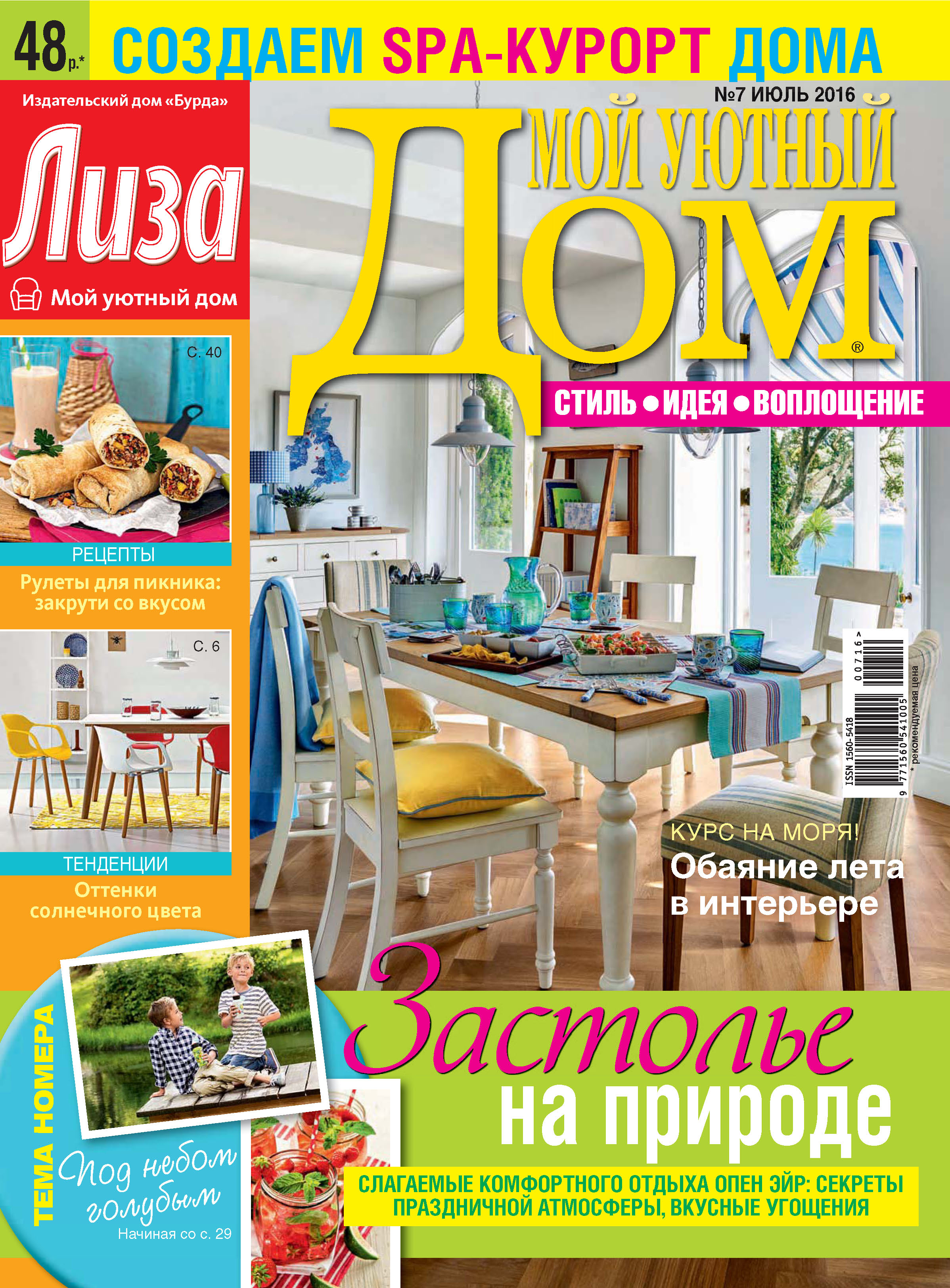 Журнал «Лиза. Мой уютный дом» № 07/2016