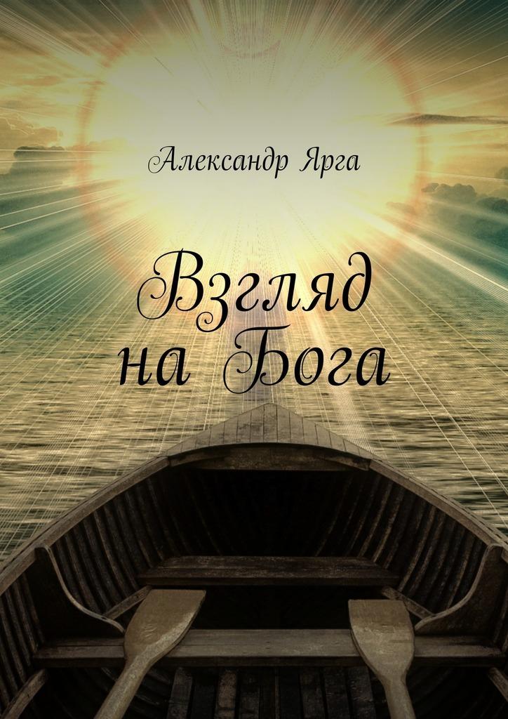 Александр Ярга Взгляд наБога александр ярга я вохристе