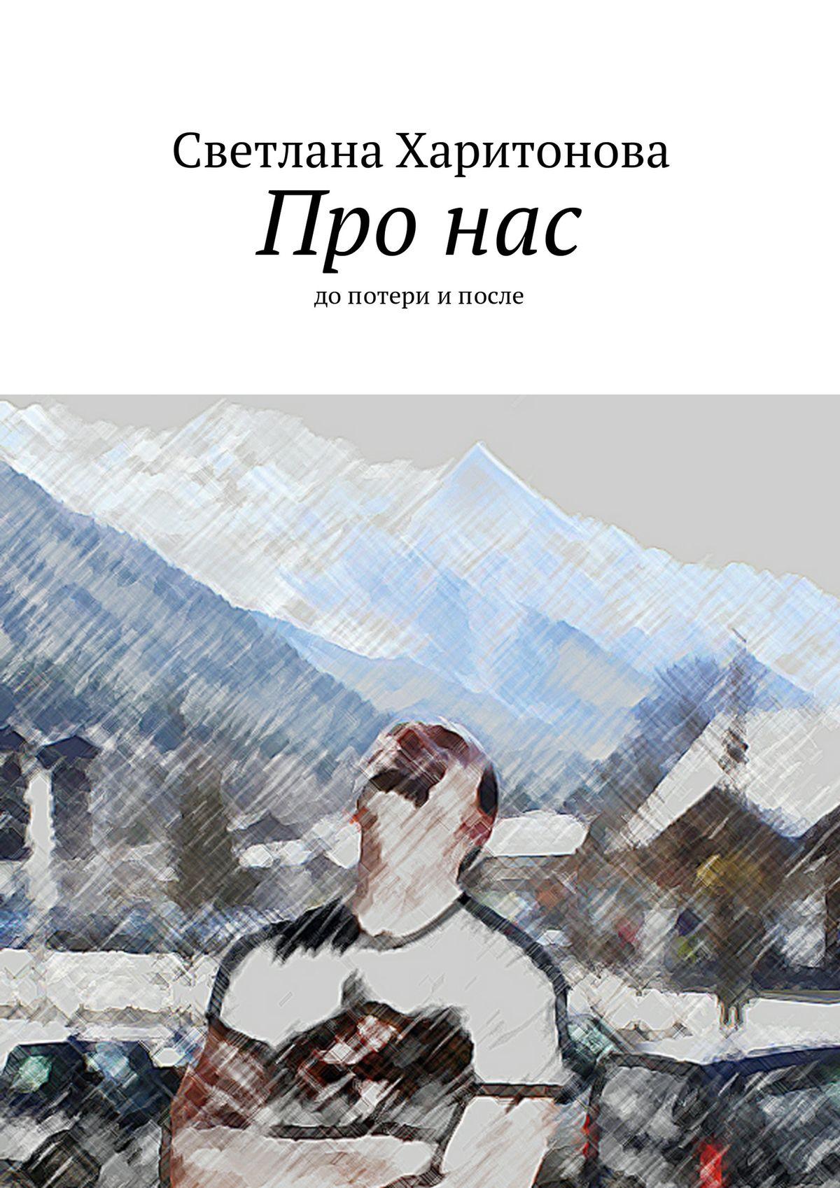 Светлана Харитонова Про нас. допотери ипосле светлана харитонова акушерство