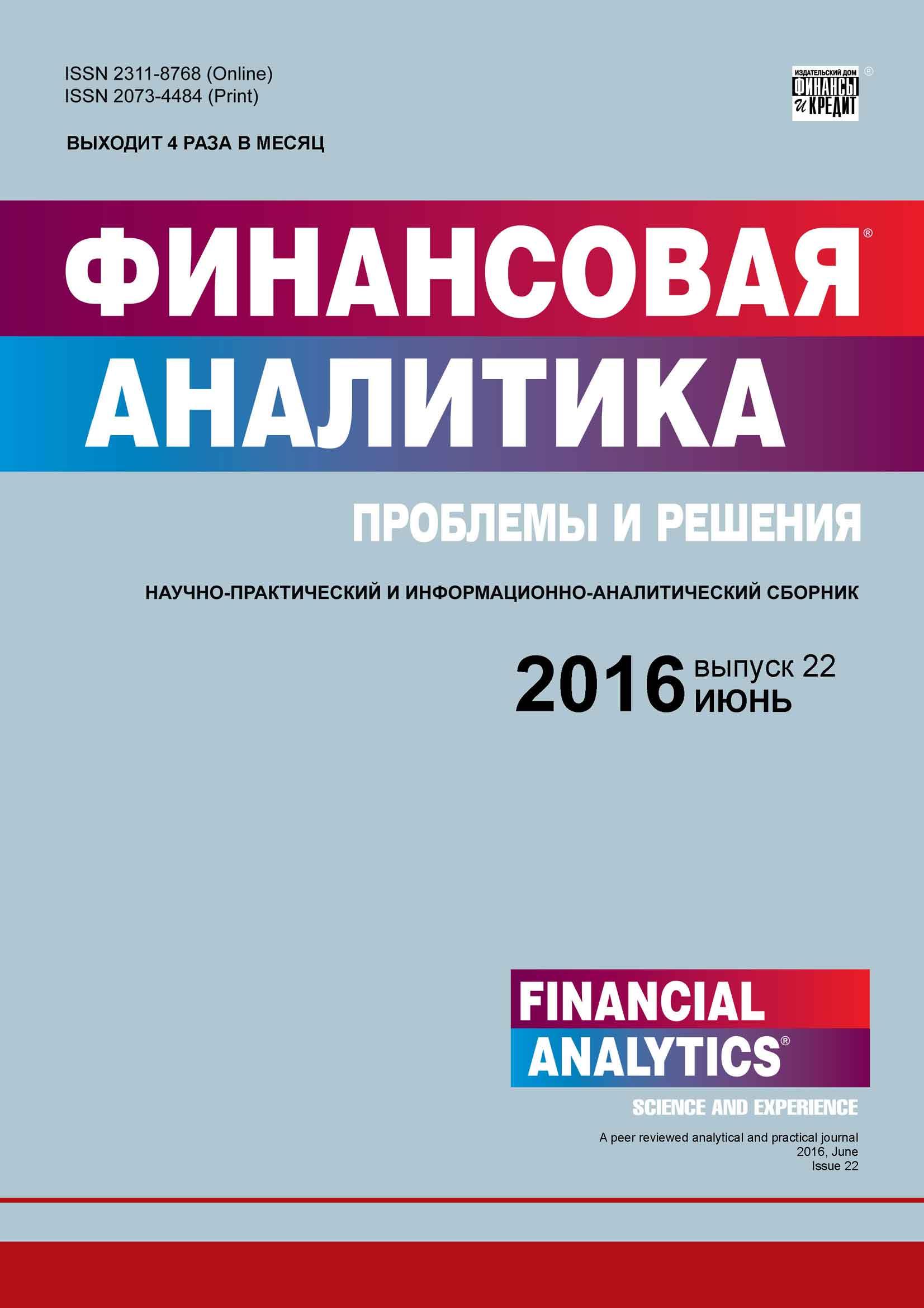 Отсутствует Финансовая аналитика: проблемы и решения № 22 (304) 2016 отсутствует финансовая аналитика проблемы и решения 46 328 2016