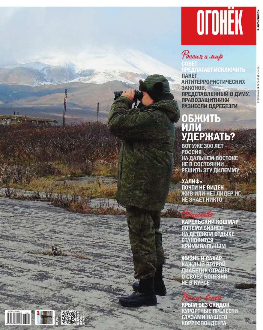 Редакция журнала Огонёк Огонёк 25-2016