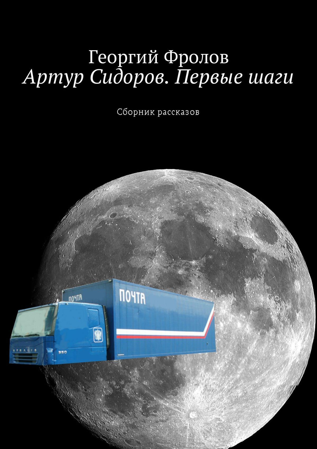 Георгий Фролов Артур Сидоров. Первые шаги. Сборник рассказов