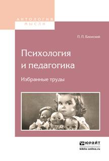 Павел Петрович Блонский Психология и педагогика. Избранные труды 2-е изд. цены