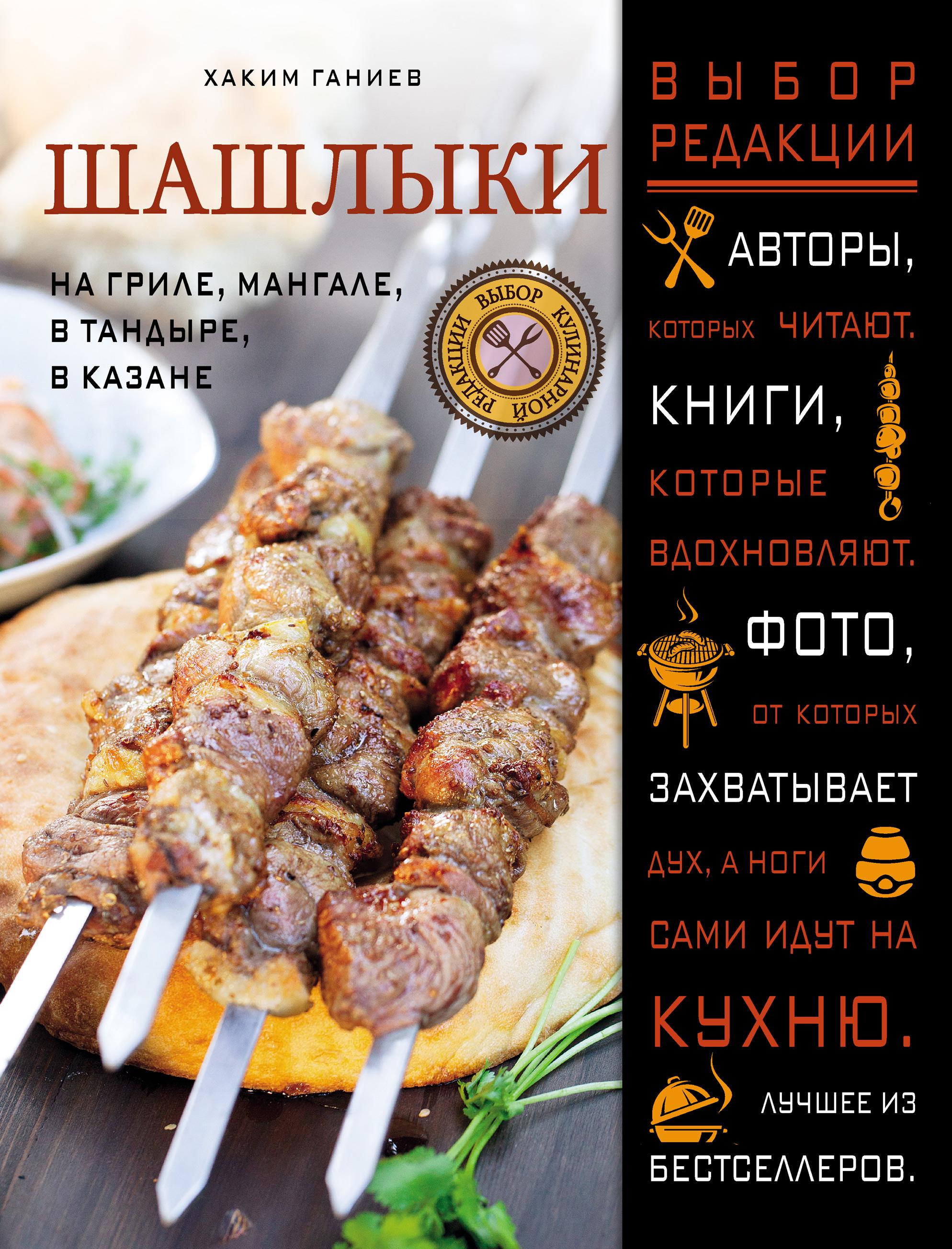 Хаким Ганиев Шашлыки. На гриле, мангале, в тандыре, в казане ганиев х энциклопедия узбекской кухни