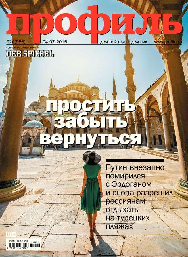 цена на Редакция журнала Профиль Профиль 24-2016