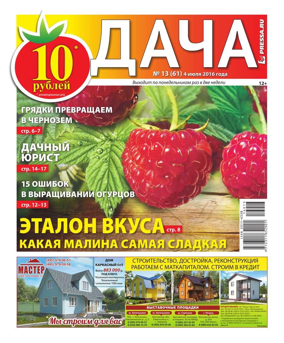 Редакция газеты Дача Pressa.ru Дача Pressa.ru 13-2016 александр левин дача раздора