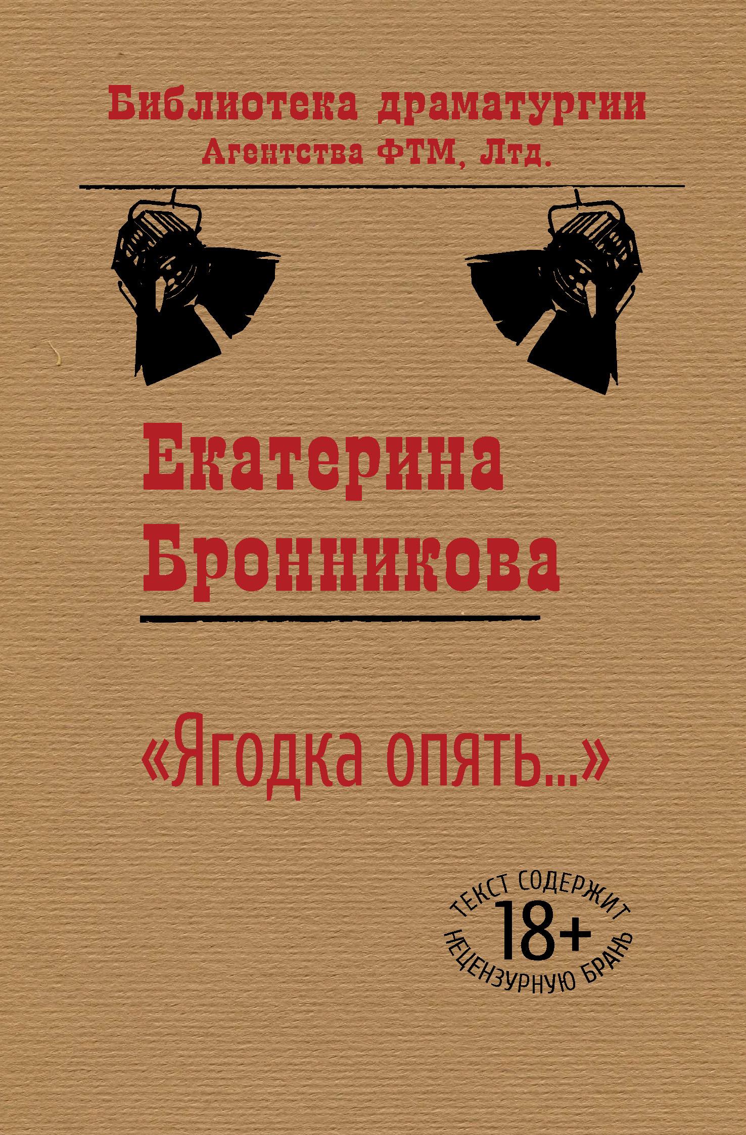 Екатерина Бронникова «Ягодка опять…»