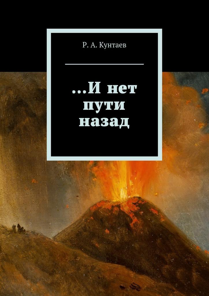 Р. А. Кунтаев …Инет пути назад ф и гиренок философия наука культура выпуск 4