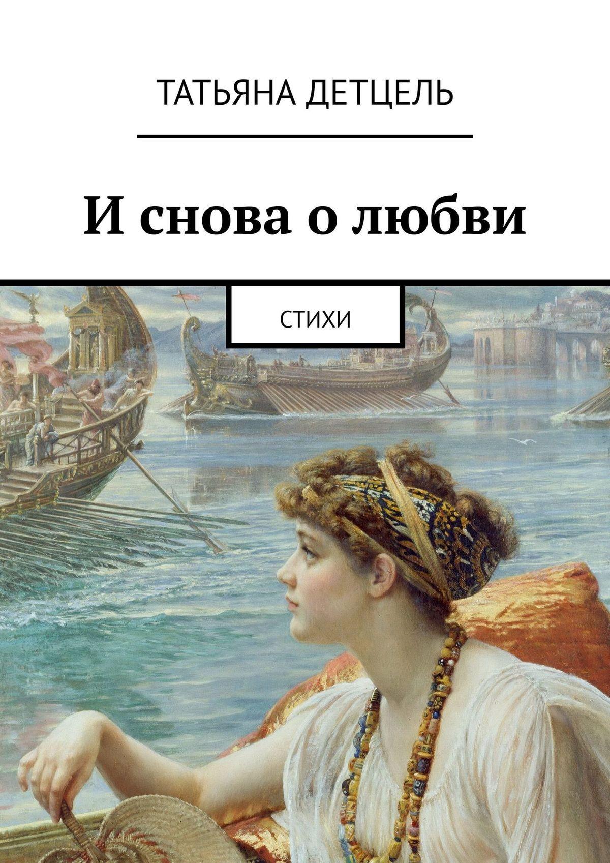 Татьяна Детцель И снова о любви. Стихи талисман моей любви