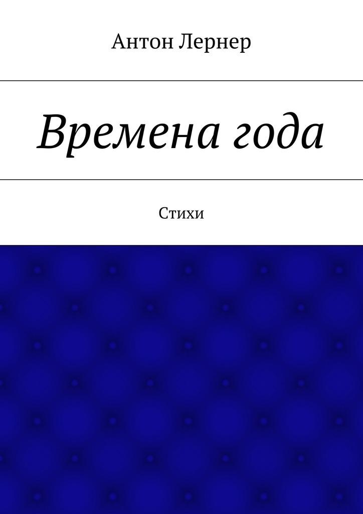 Антон Лернер Временагода. Стихи