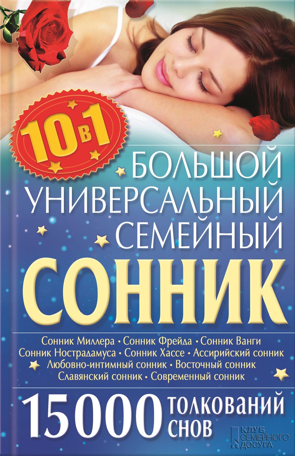 Отсутствует Большой универсальный семейный сонник 10 в1. 15000толкований снов отсутствует большой универсальный семейный сонник 10 в1 15000толкований снов