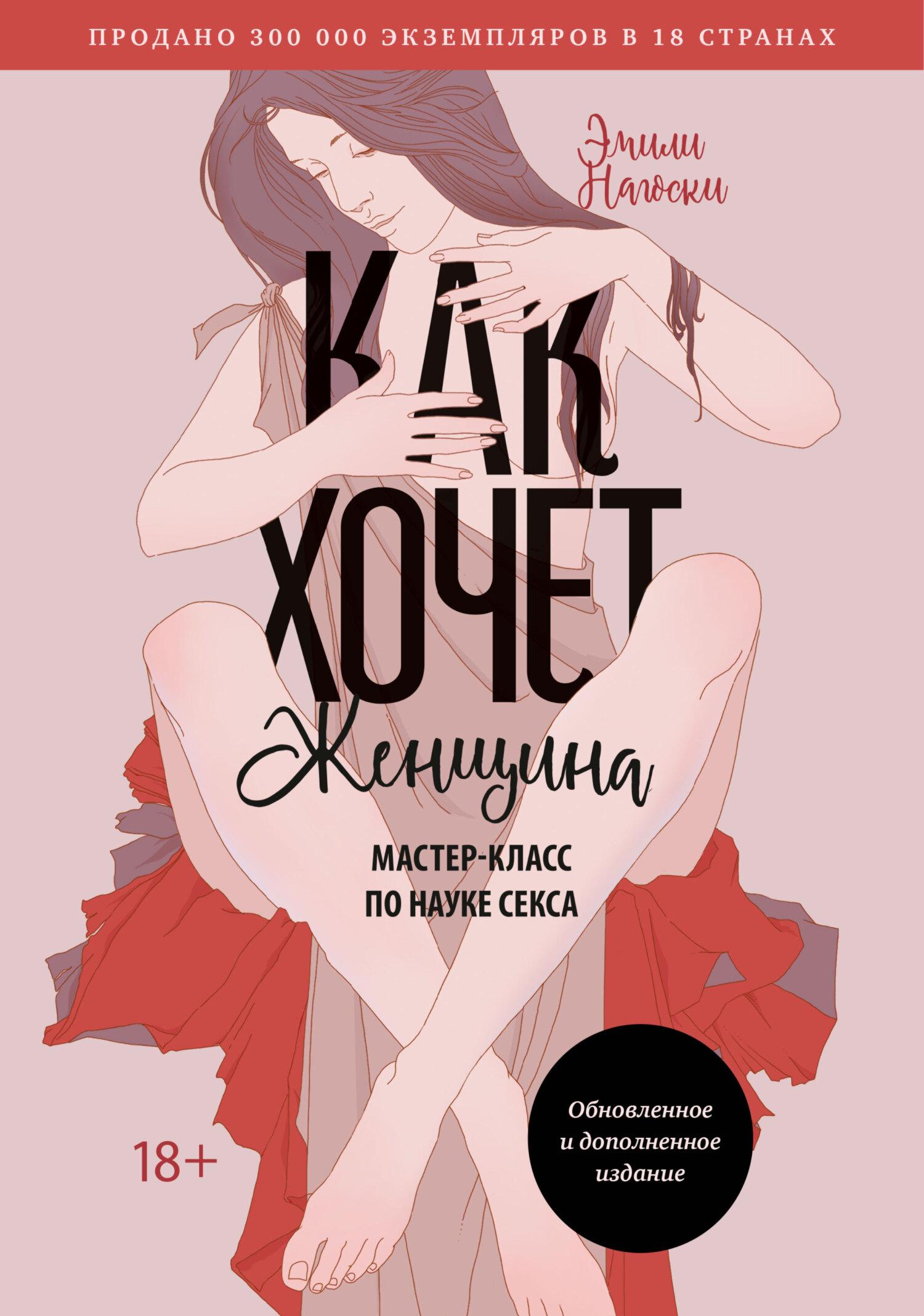Эмили Нагоски - Как хочет женщина