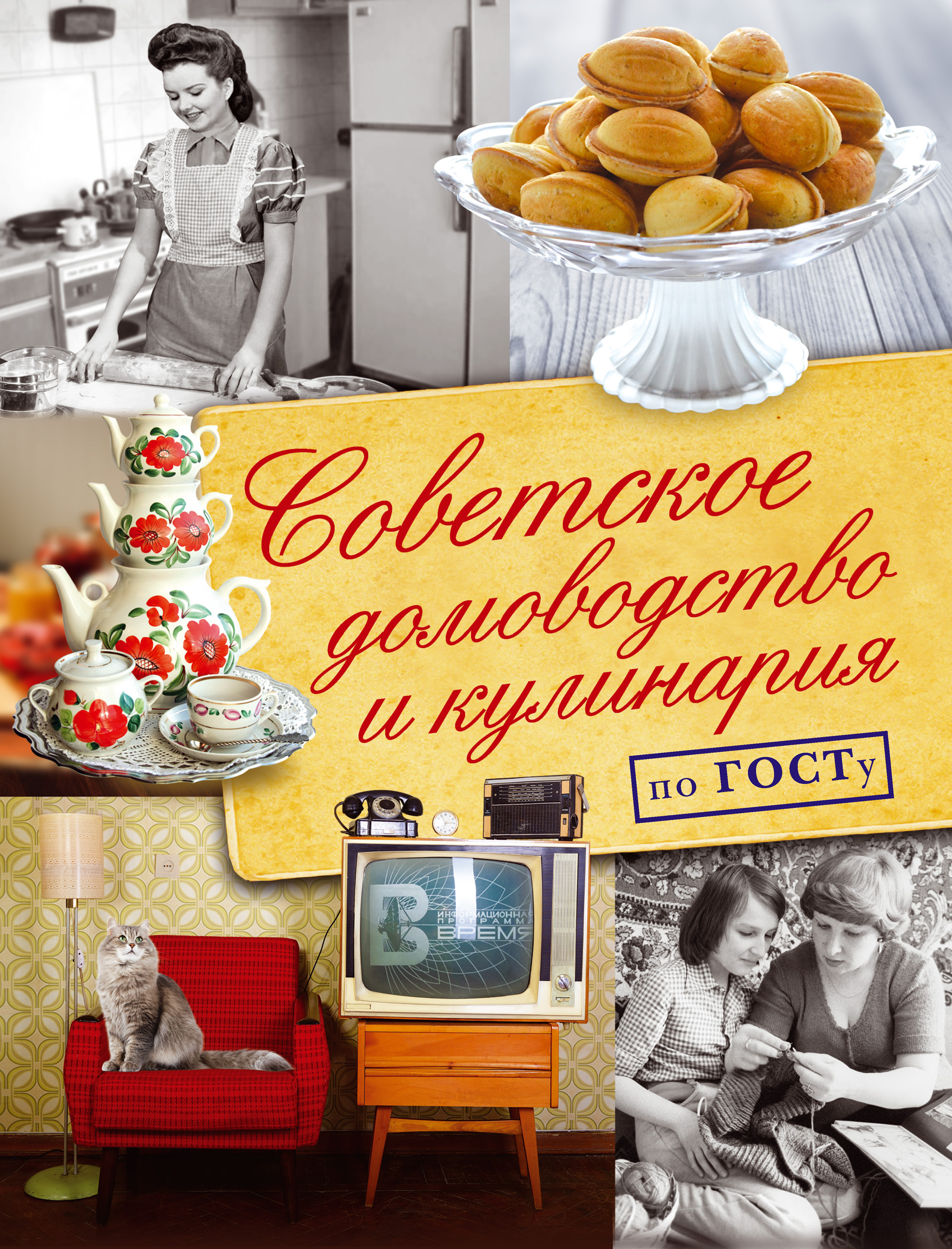 Наталья Полетаева Советское домоводство и кулинария по ГОСТу наталья полетаева шашлык плов люля кебаб по госту от ташкента до тбилиси