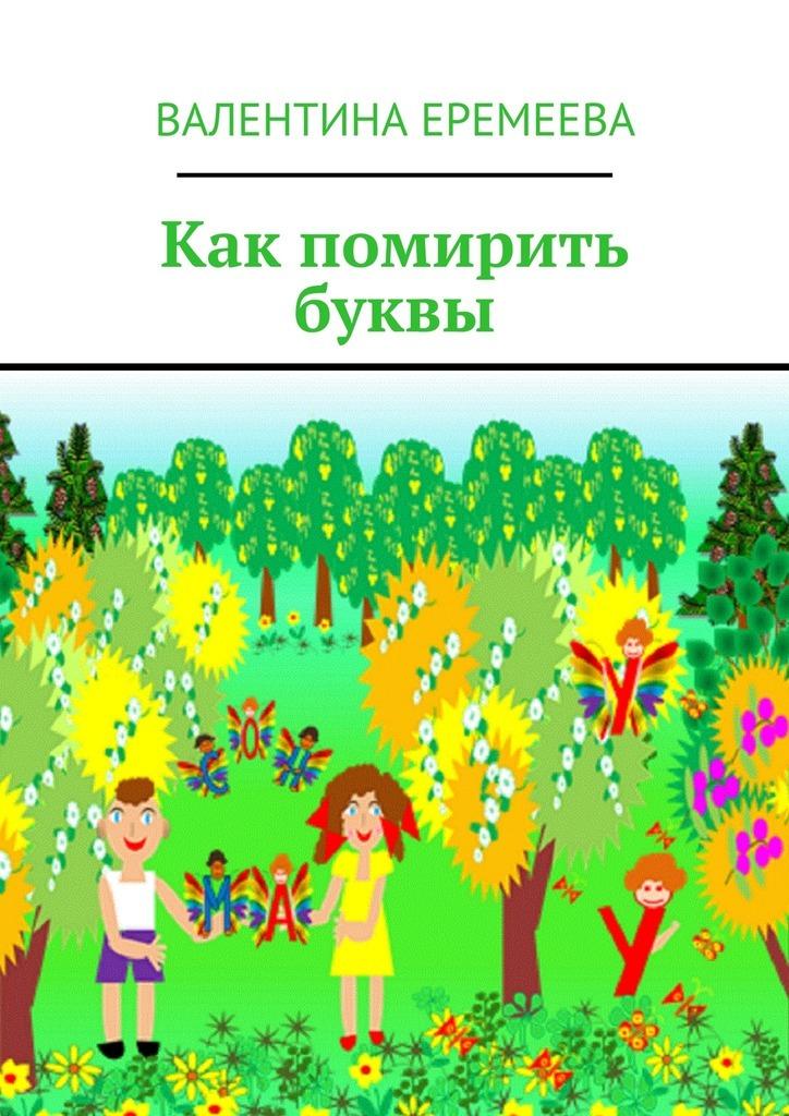 Валентина Владимировна Еремеева Как помирить буквы