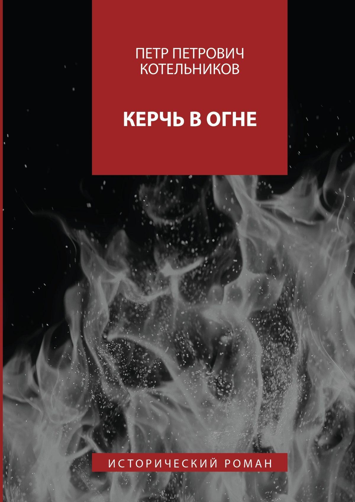 Петр Петрович Котельников Керчь вогне. Исторический роман петр петрович котельников принцесса всероссийская исторический роман