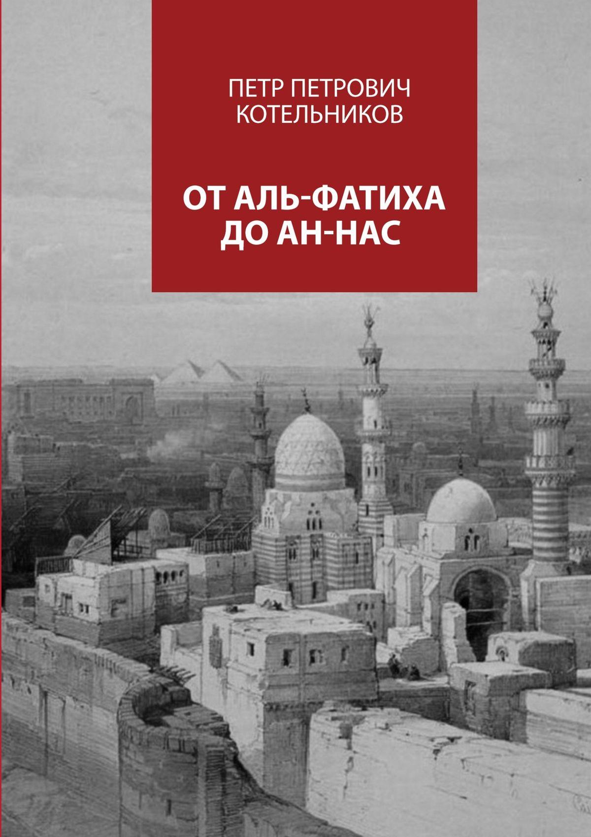 ОтАль-Фатиха доАн-Нас