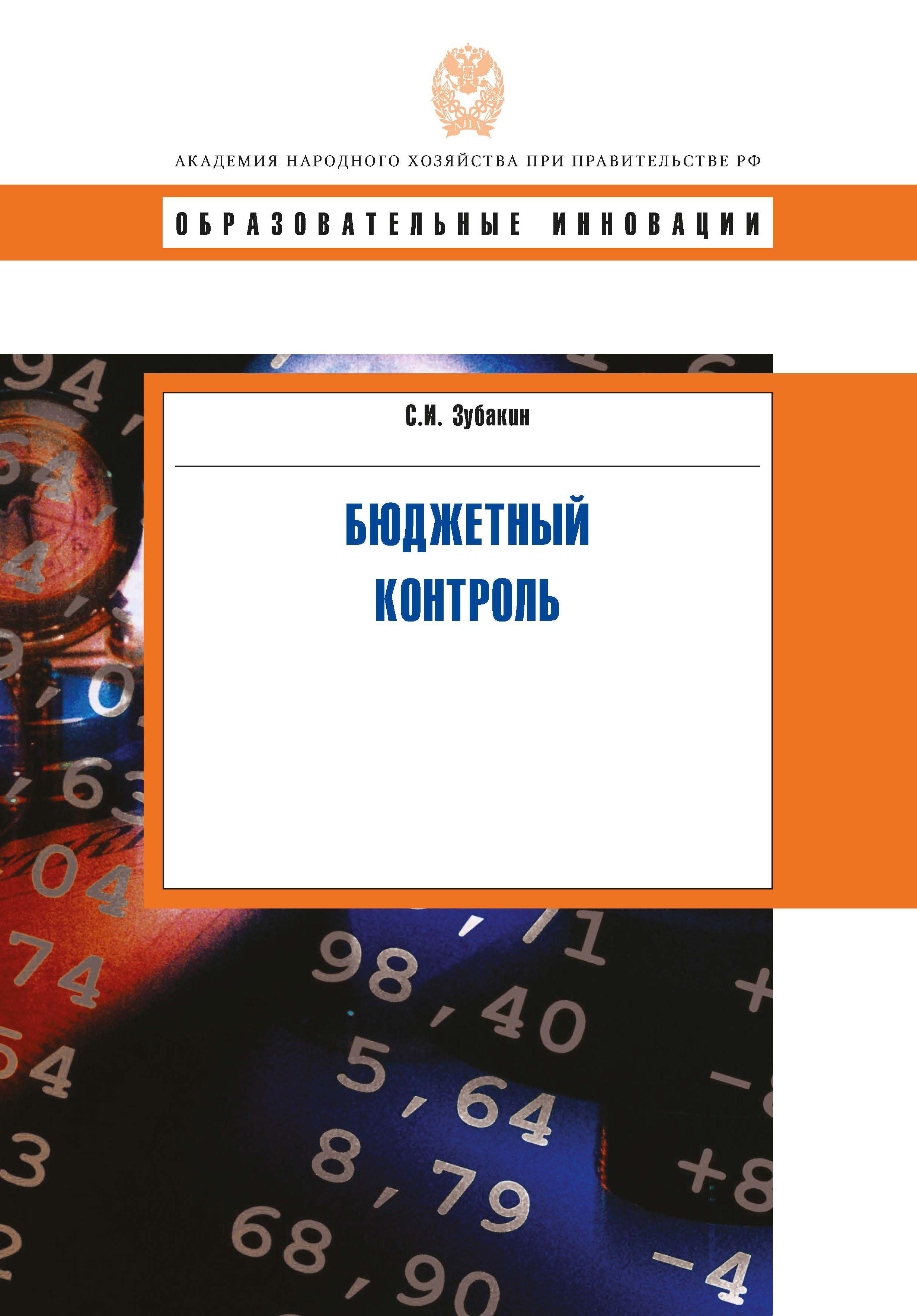 фото обложки издания Бюджетный контроль