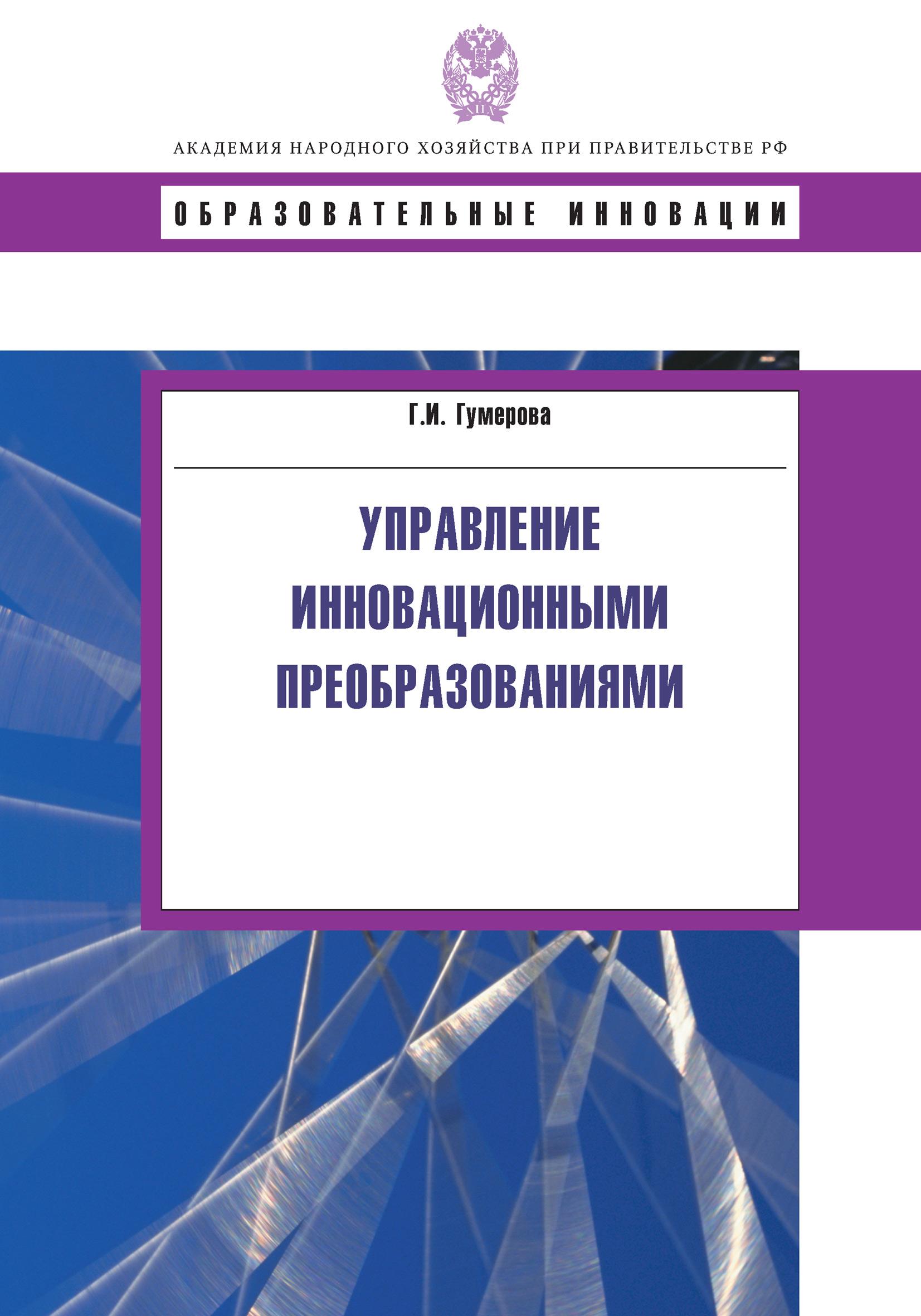 Г. И. Гумерова Управление инновационными преобразованиями