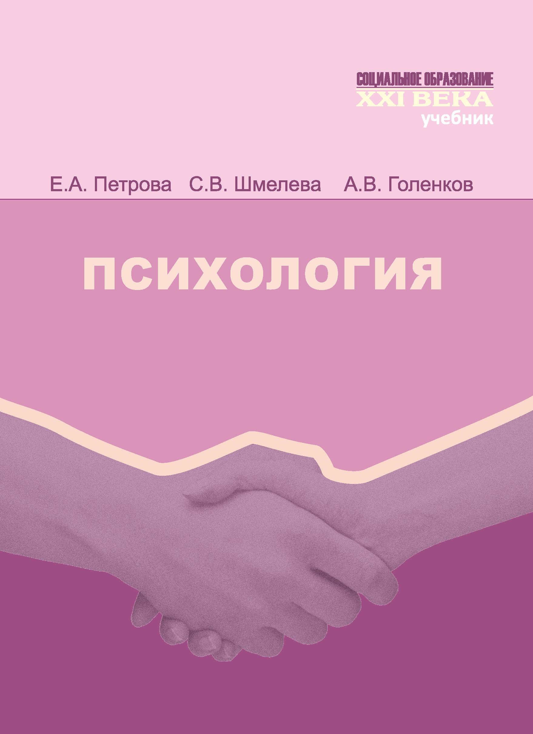 цена на Е. А. Петрова Психология. Учебник