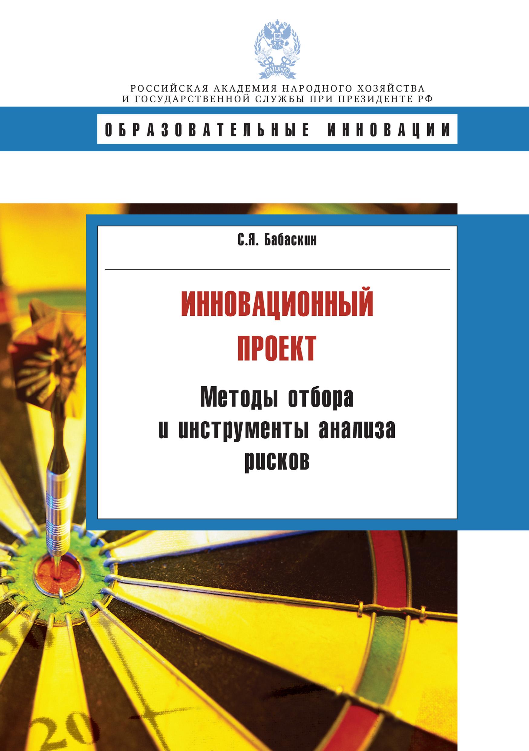 С. Я. Бабаскин Инновационный проект. Методы отбора и инструменты анализа рисков