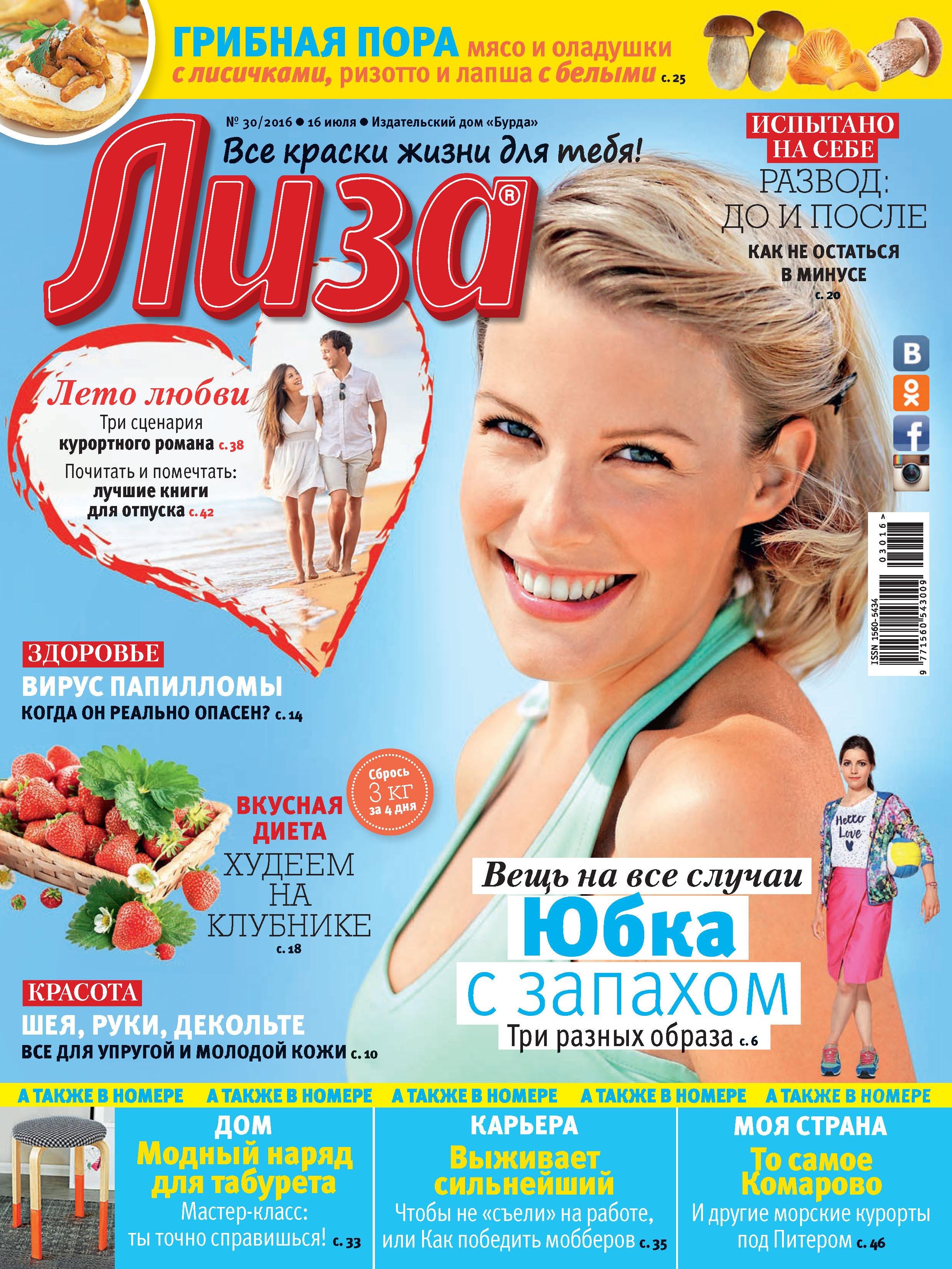 ИД «Бурда» Журнал «Лиза» №30/2016 ид бурда журнал лиза 26 2016