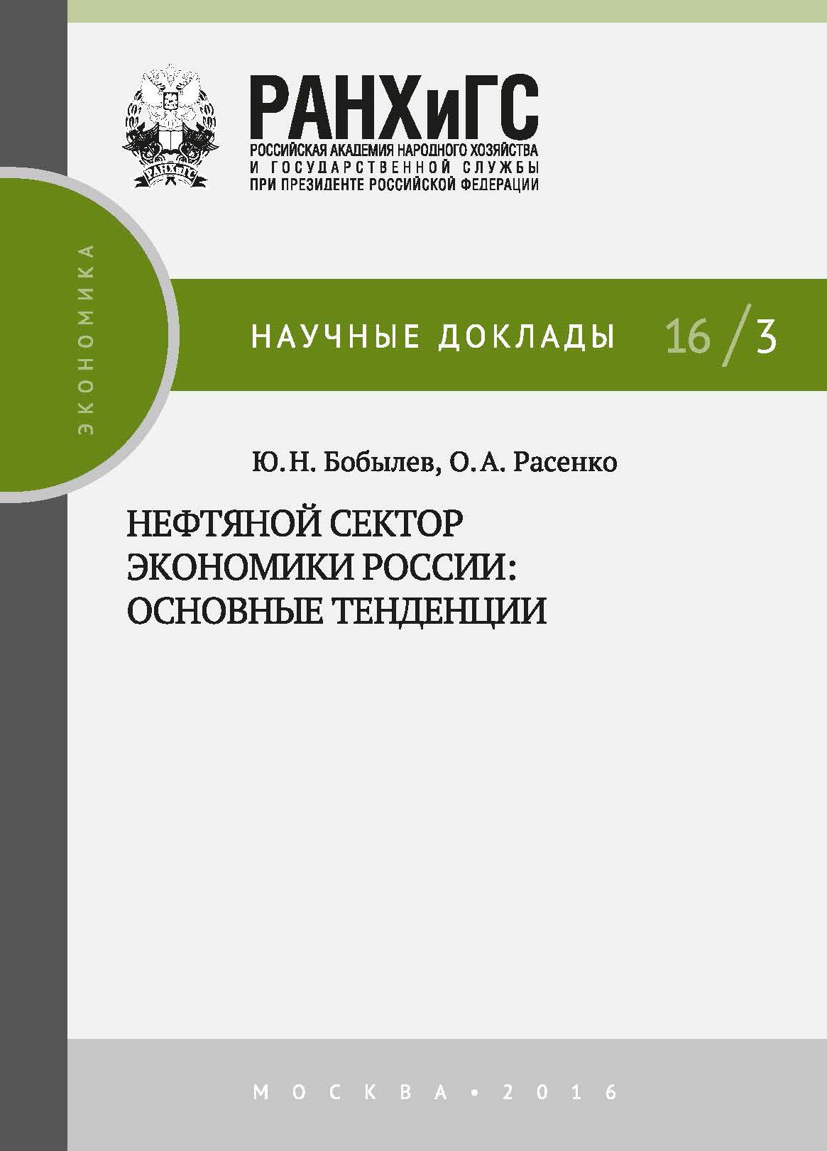 Юрий Бобылев Нефтяной сектор экономики России: основные тенденции украшения 2016 тенденции