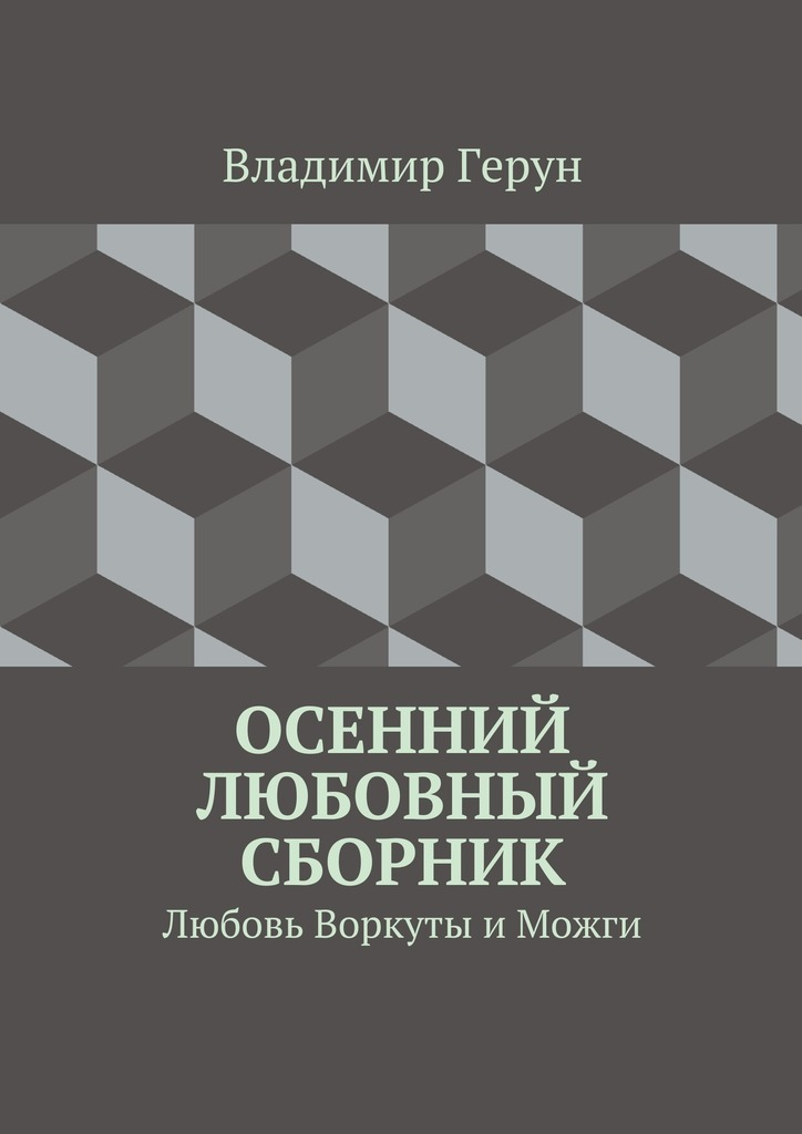 Владимир Герун Осенний любовный сборник. Любовь Воркуты и Можги