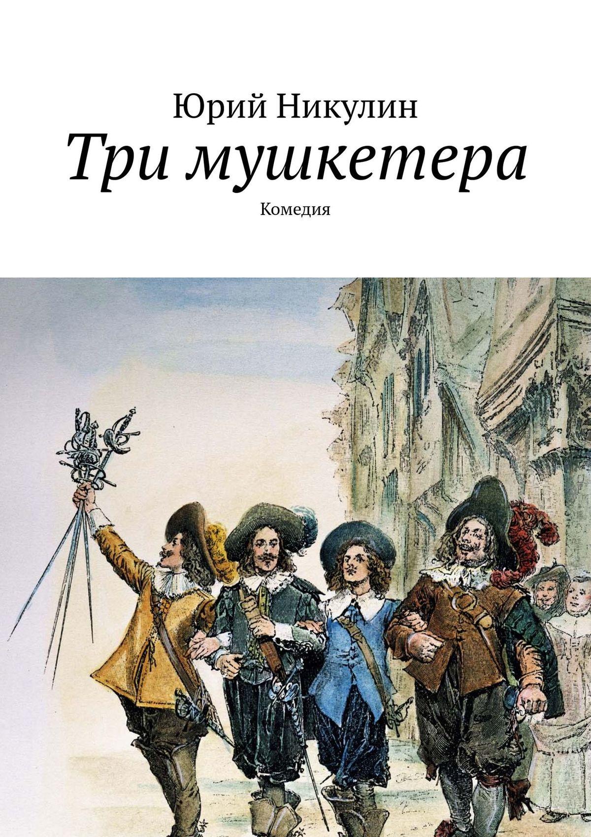 Три мушкетера. Комедия