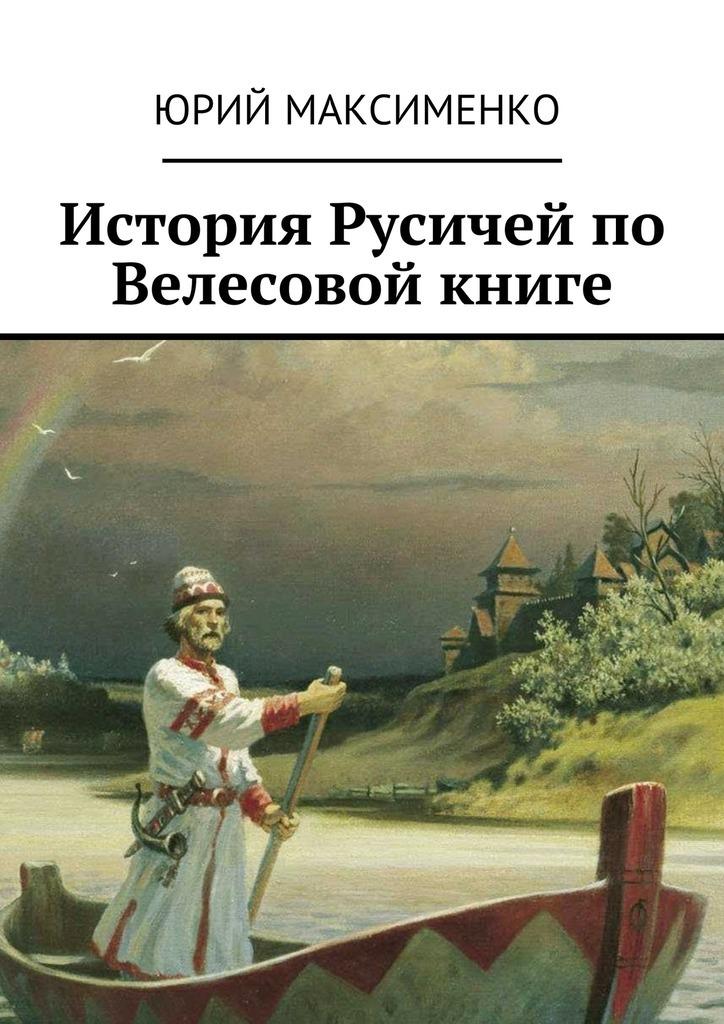 Юрий Максименко История Русичей по Велесовой книге