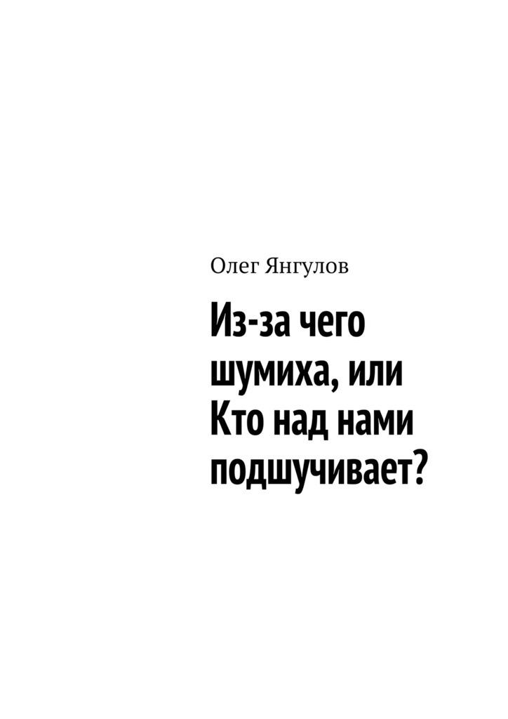 цена на Олег Михайлович Янгулов Из-за чего шумиха, или Кто над нами подшучивает?
