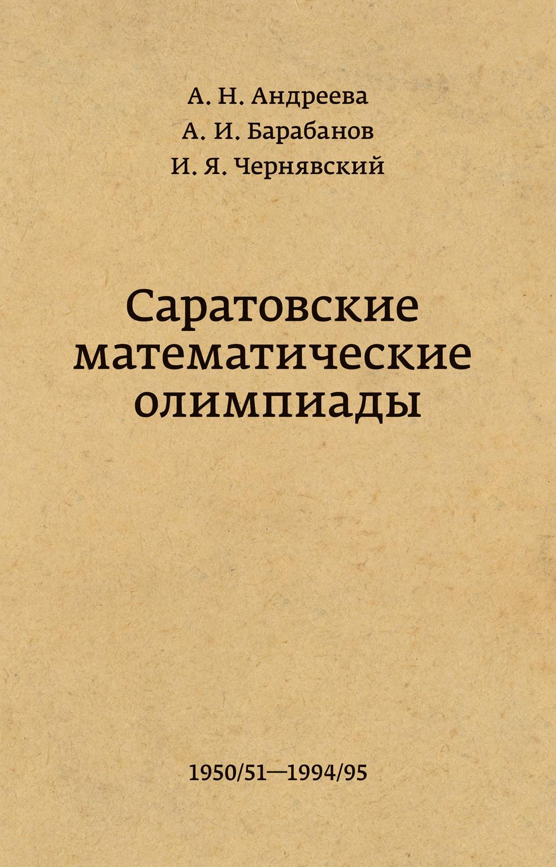 цены А. И. Барабанов Саратовские математические олимпиады 1950/51 – 1994/95