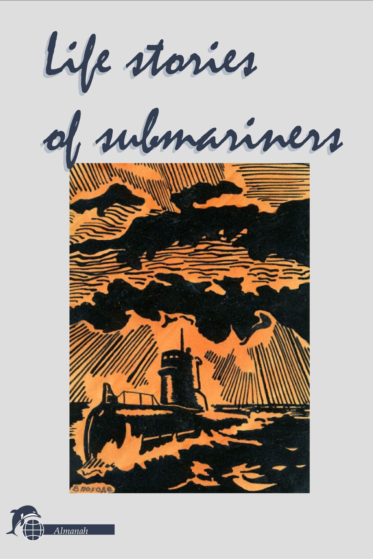 Отсутствует Life stories of submariners. Almanah