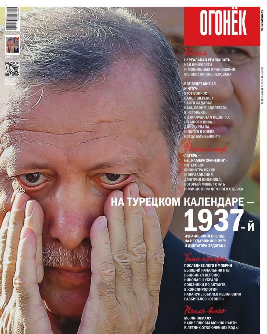 Редакция журнала Огонёк Огонёк 29-2016
