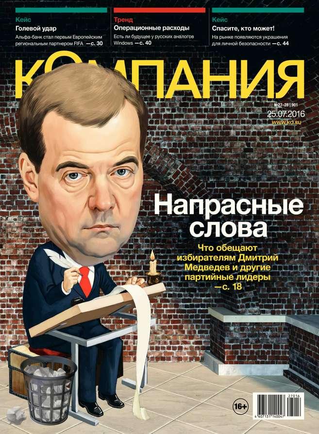 Редакция журнала Компания Компания 27-28-2016 редакция журнала компания компания 14 2016