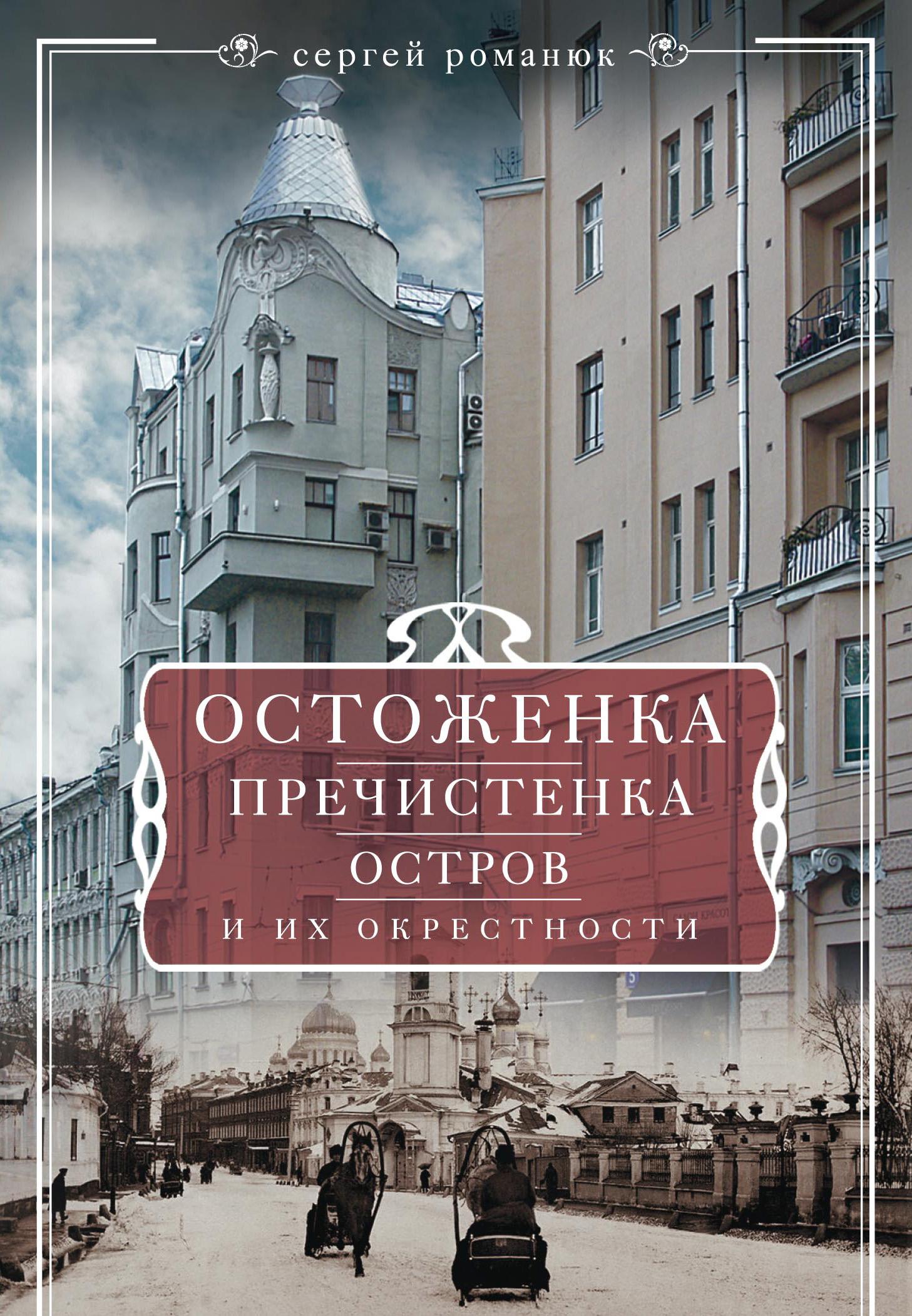 Сергей Романюк Остоженка, Пречистенка, Остров и их окрестности