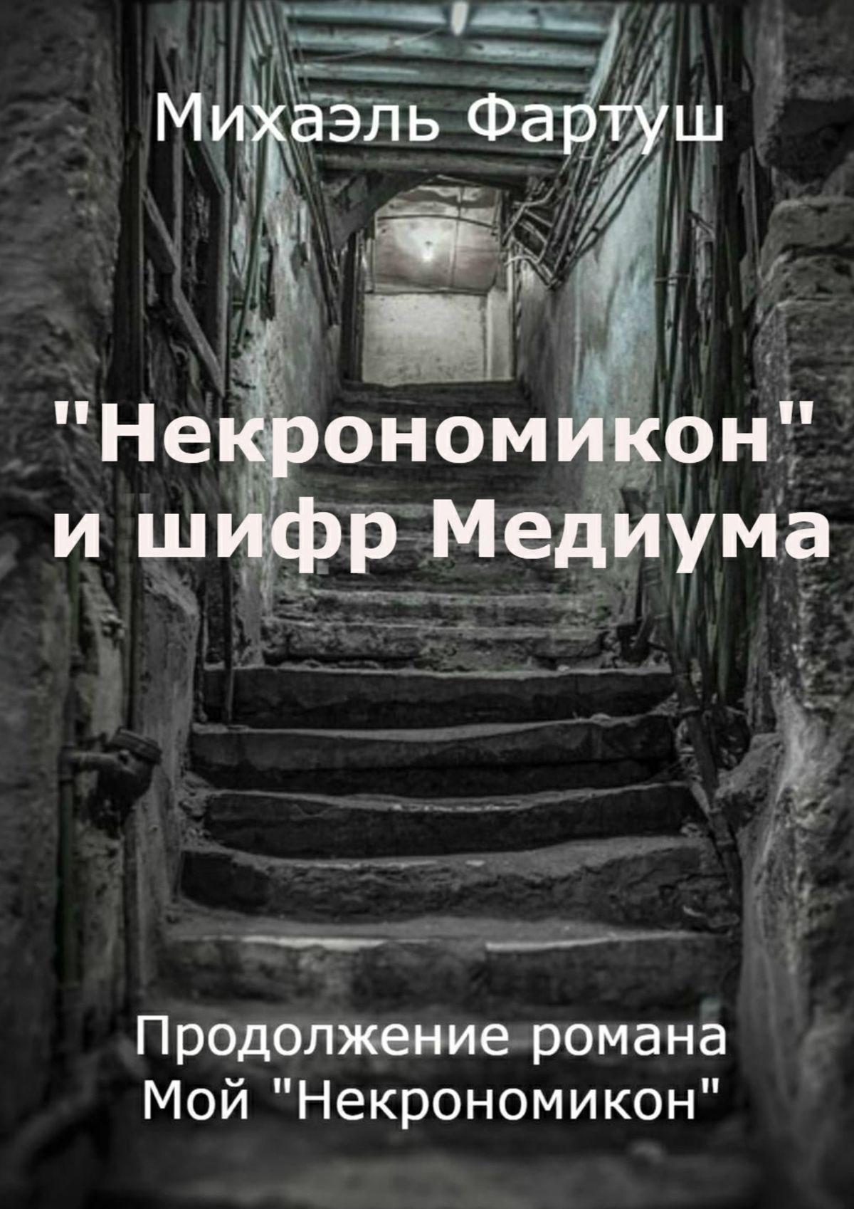 Михаэль Фартуш «Некрономикон» и шифр Медиума михаэль фартуш синдром алисы в стране чудес