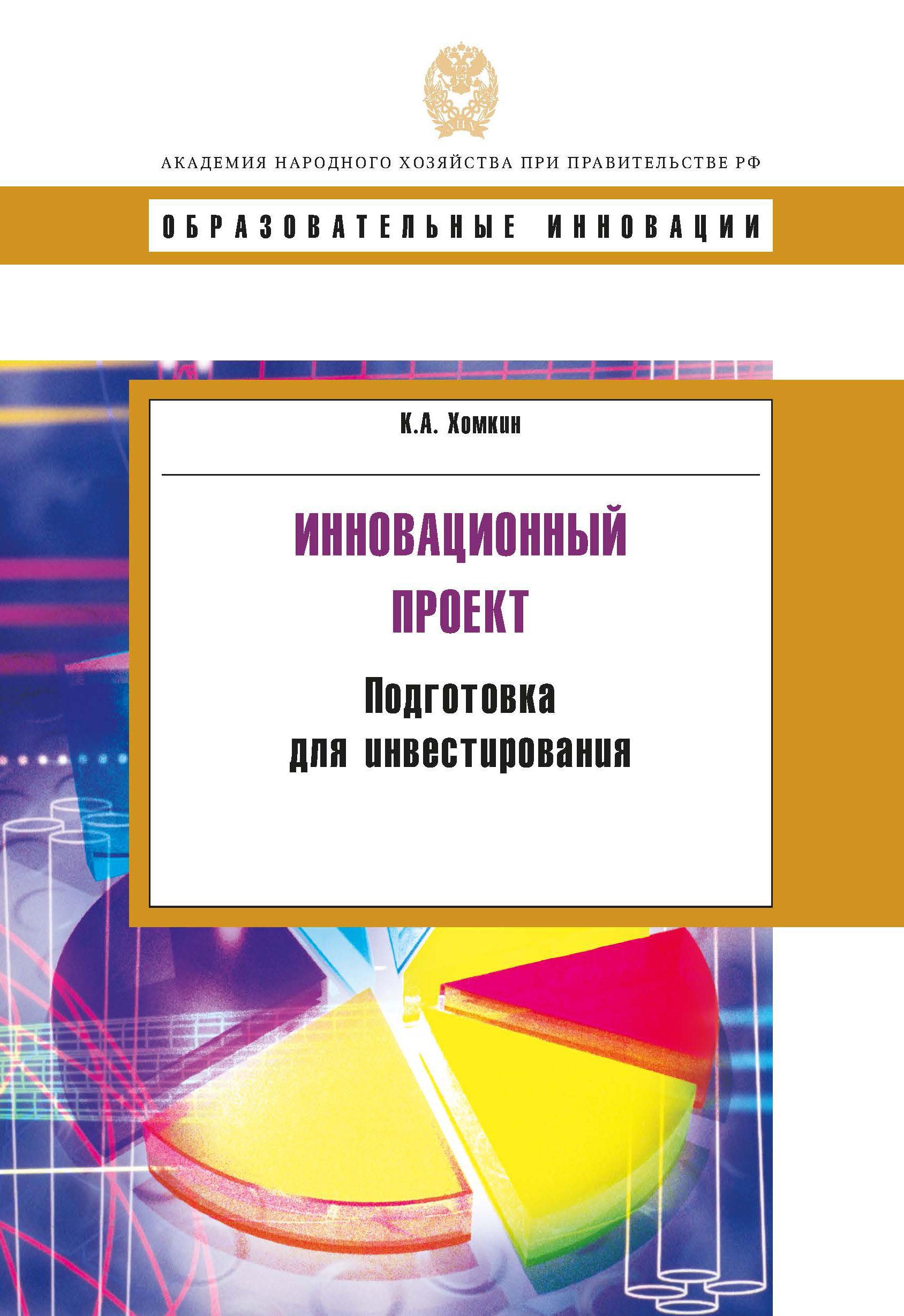 К. А. Хомкин Инновационный проект. Подготовка для инвестирования все цены