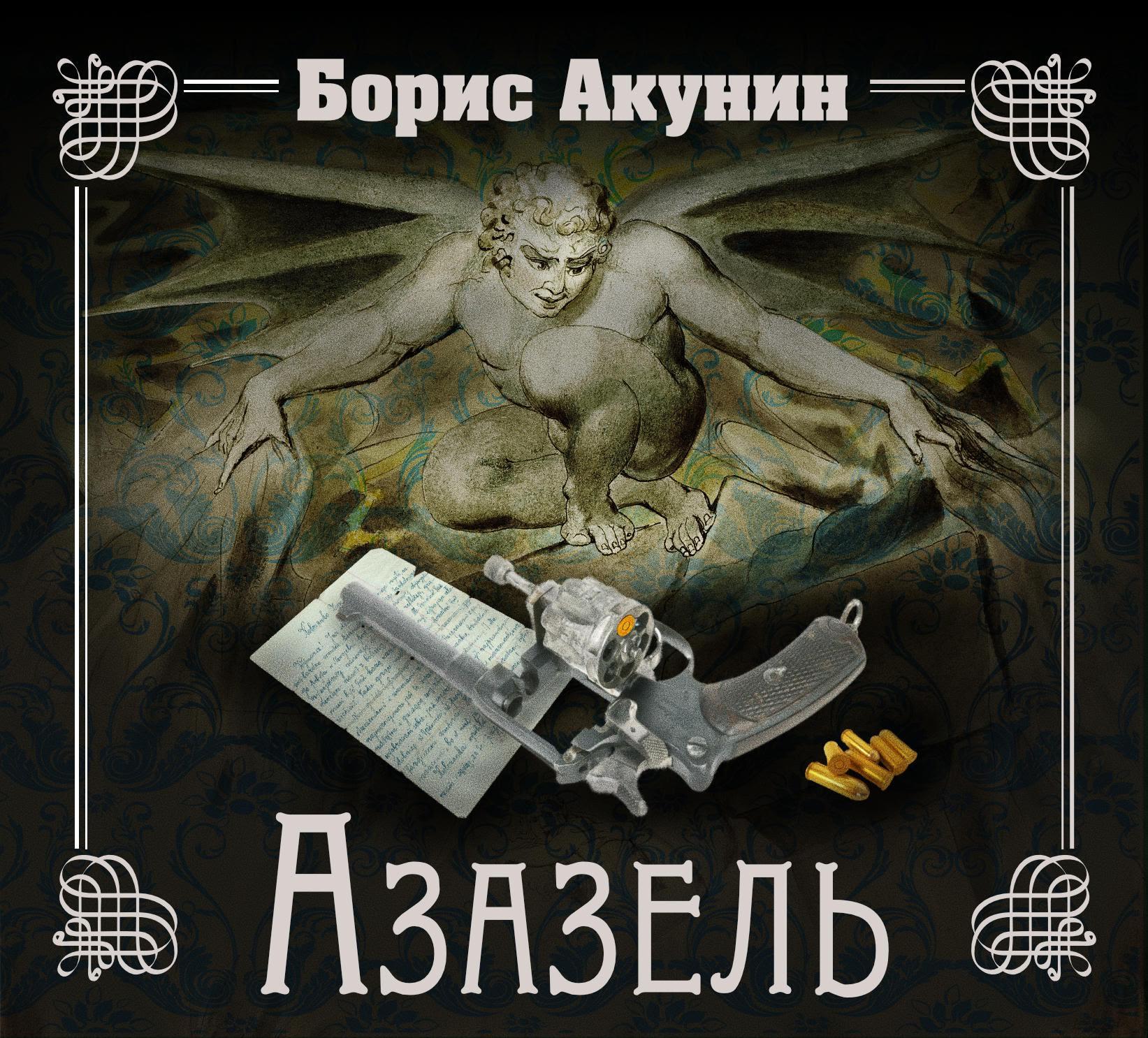Борис Акунин Азазель