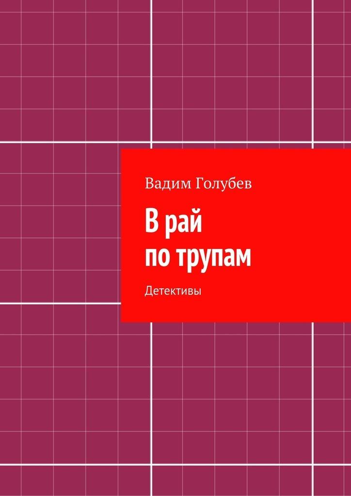Вадим Голубев Врай потрупам. Детективы вадим голубев месяц надежд очерк