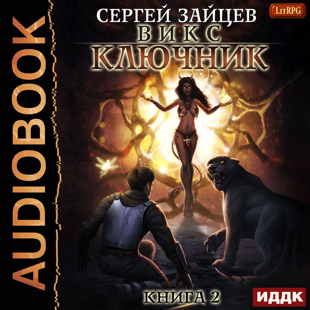 Сергей Зайцев ВИКС. Ключник цена