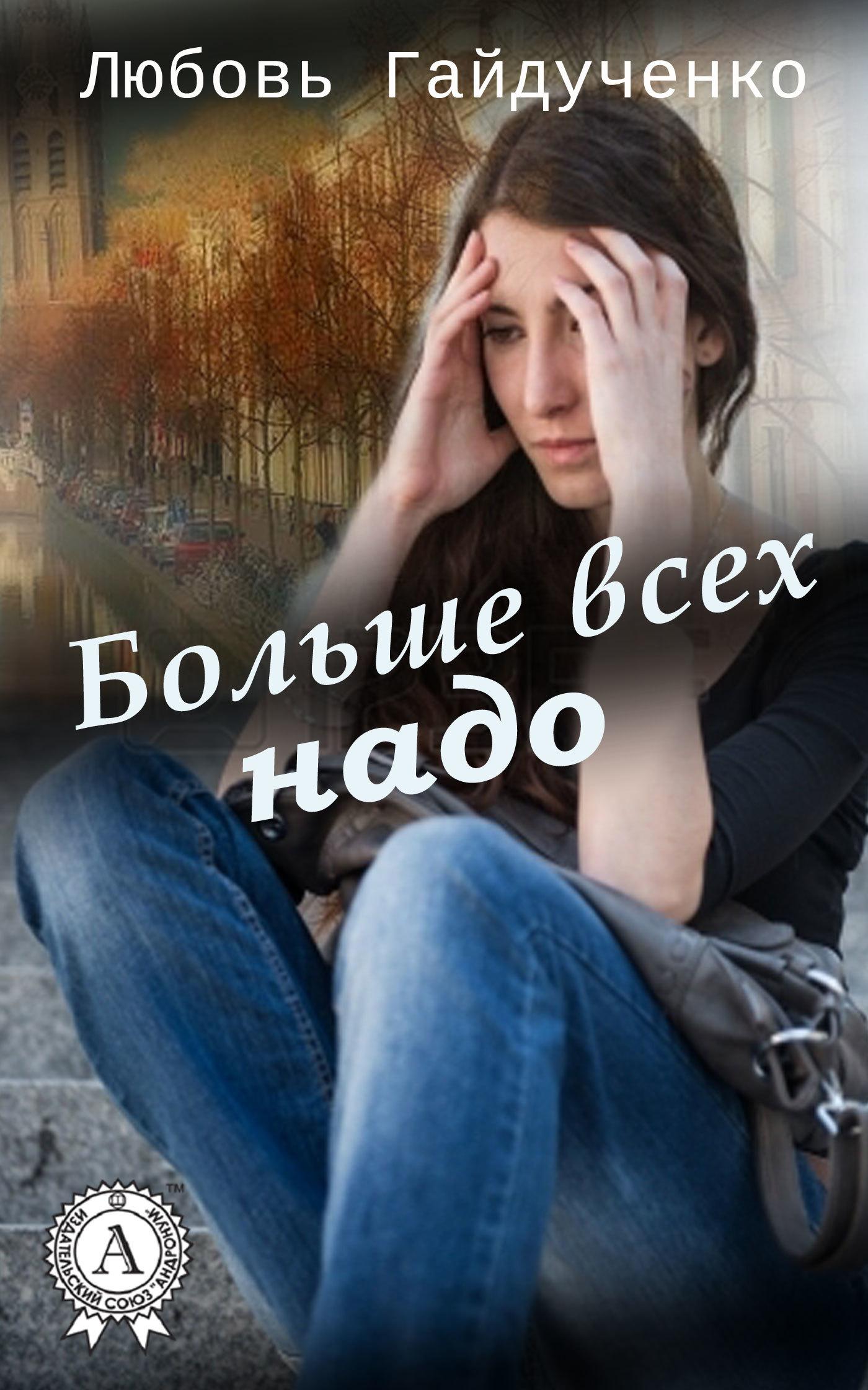 Любовь Гайдученко Больше всех надо любовь гайдученко больше всех надо