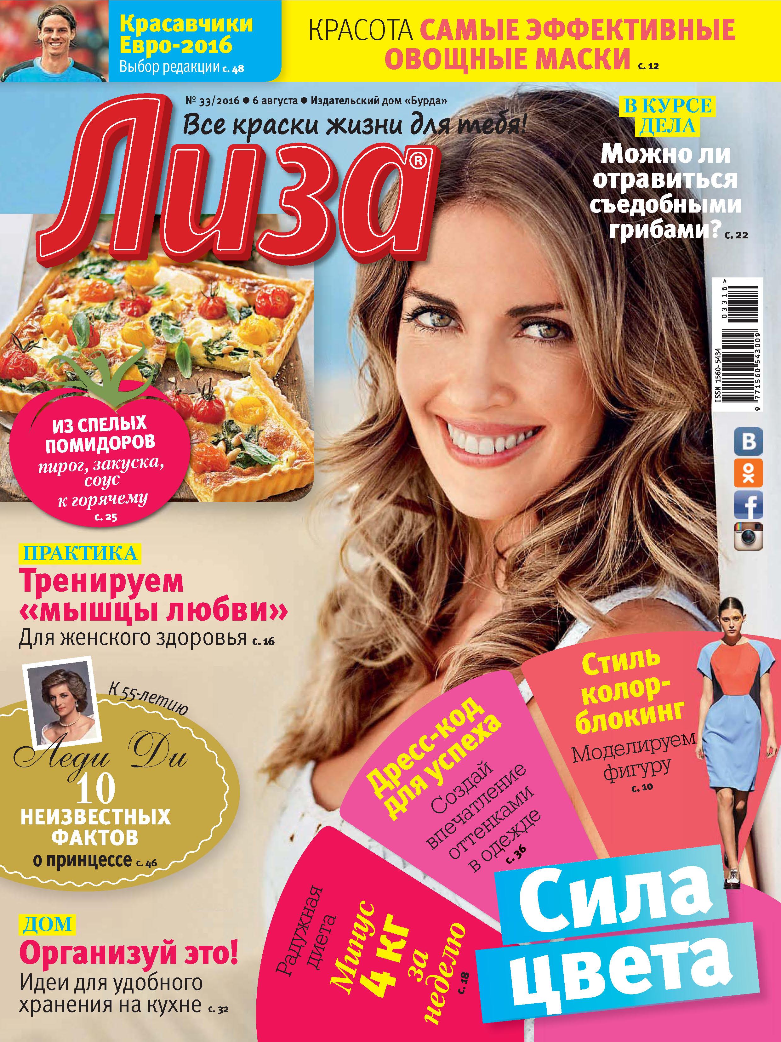 ИД «Бурда» Журнал «Лиза» №33/2016 ид бурда журнал лиза 33 2016