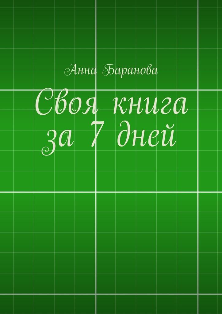 Анна Баранова Своя книга за7дней анна баранова своя книга за7дней