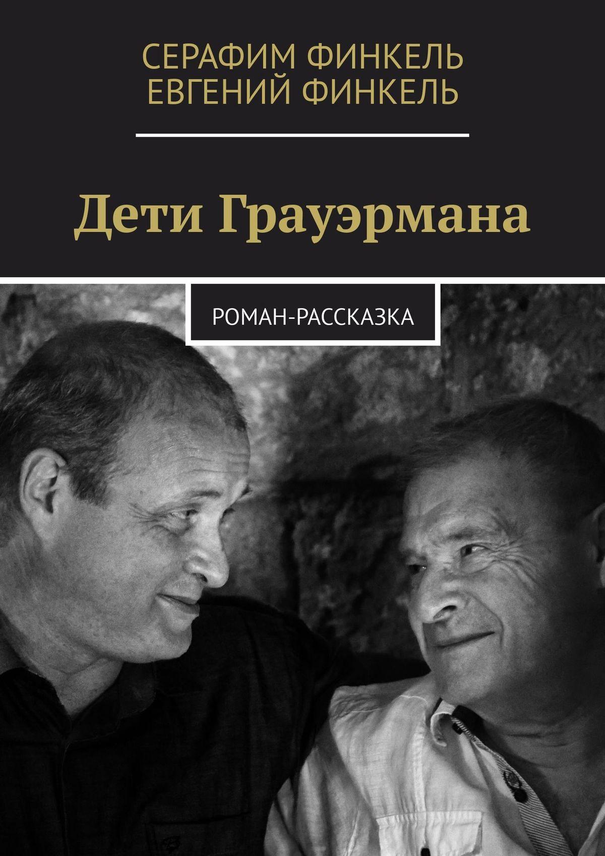 Серафим Финкель Дети Грауэрмана. Роман-рассказка