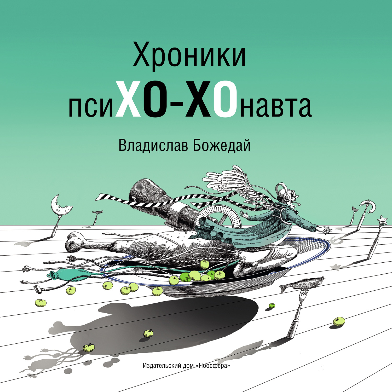 Владислав Божедай Хроники псиХО-ХОнавта