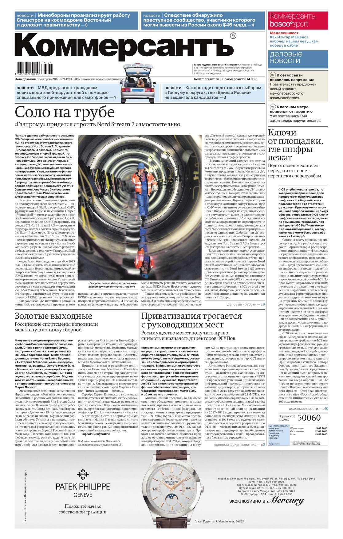 Редакция газеты Коммерсантъ (понедельник-пятница) КоммерсантЪ (понедельник-пятница) 147-2016