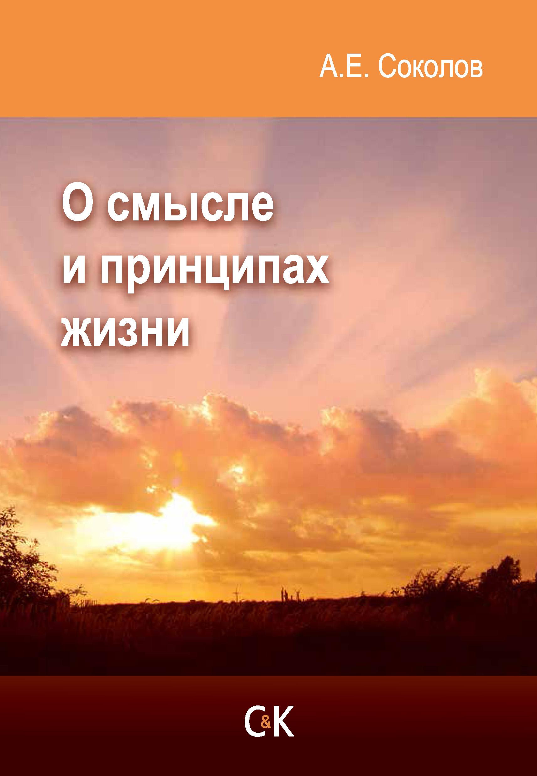 Алексей Соколов О смысле и принципах жизни цена
