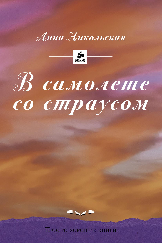 Анна Никольская В самолете со страусом никольская а в самолете со страусом
